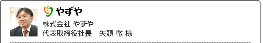 【株式会社 やずや代表取締役社長   矢頭 徹 様