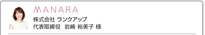 株式会社 ランクアップ  岩崎 裕美子様