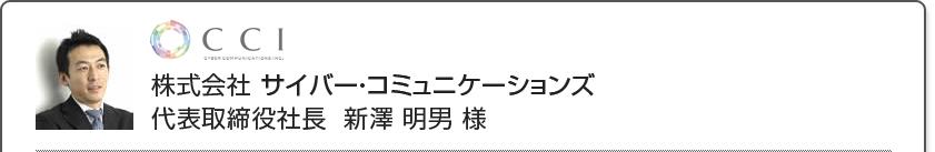 株式会社 サイバー・コミュニケーションズ 代表取締役社長  新澤 明男 様