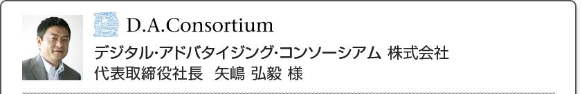 デジタル・アドバタイジング・コンソーシアム 株式会社代表取締役社長  矢嶋 弘毅 様