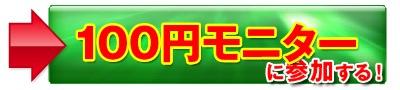 マナラ『ホットクレンジングゲル』の100円モニターに参加する!