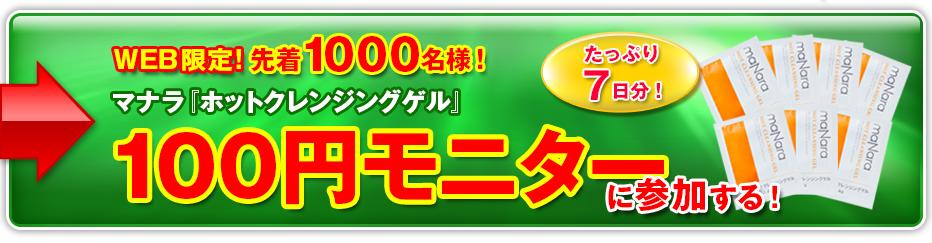 マナラ『ホットクレンジングゲル』100円モニターに参加する!