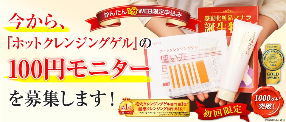 今から、『ホットクレンジングゲル』の100円モニターを募集します!