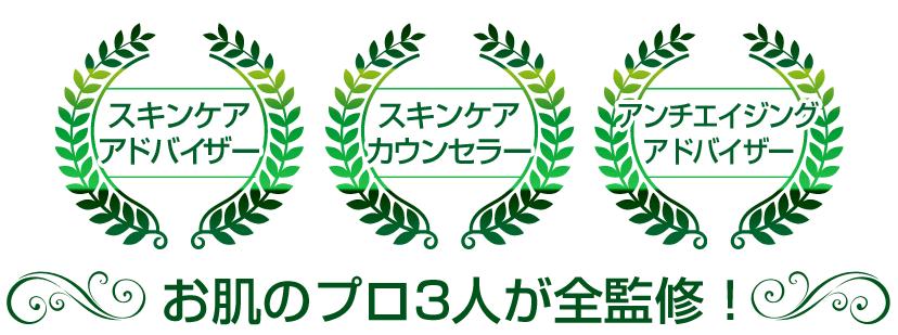 日本スキンケア協会から認定されたお肌のプロ3人が全監修!
