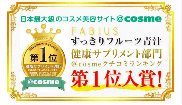 日本最大級のコスメ美容サイト@cosme すっきりフルーツ青汁美容サプリメント部門 @cosmeクチコミランキング 第1位入賞