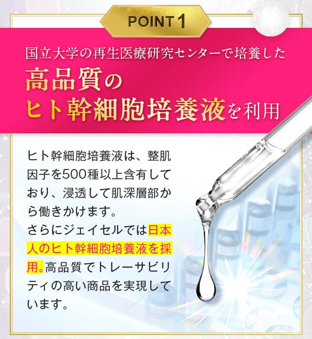 高品質のヒト幹細胞培養液を利用