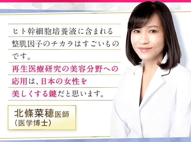 再生医療研究の美容分野への応用は日本の女性を美しくする鍵