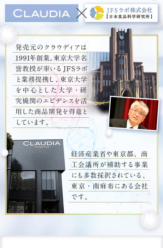 CLAUDIA×JFSラボ株式会社