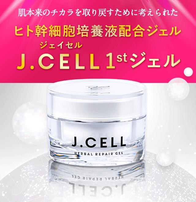 ヒト幹細胞培養液配合ジェル J.CELL 1stジェル