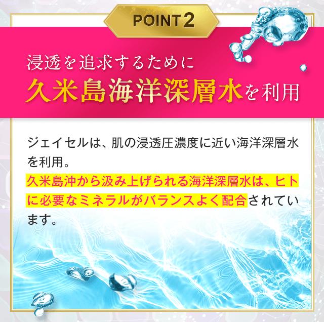 久米島海洋深層水を利用