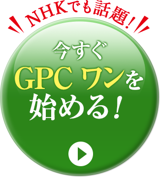 NHKでも話題!今すぐアルファGPCビオを始める!
