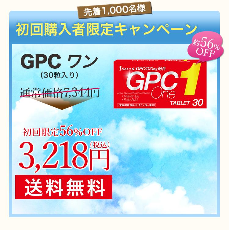 先着1000名様 初回購入者限定キャンペーン Alpha GPC bio 400(30粒入り)