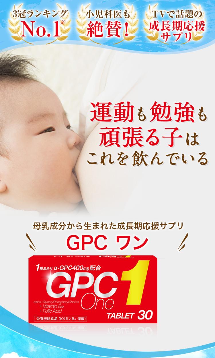 小児科専門医も推奨 母乳成分配合 母乳成分から生まれた成長期応援サプリ アルファGPCビオ400