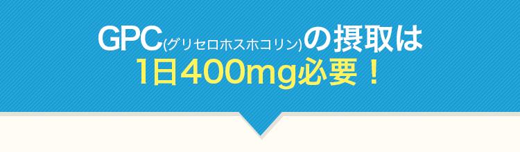 アルファGPCビオの摂取は 1日400mg必要!