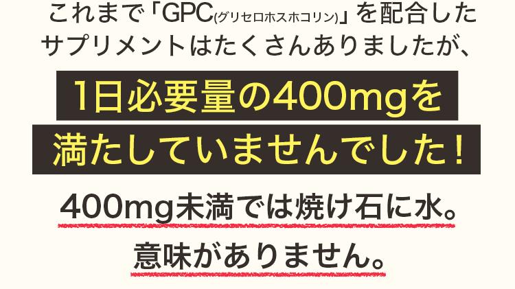 これまで「アルファGPCビオ」を配合した サプリメントはたくさんありましたが、1日必要量の400mgを満たしていませんでした!