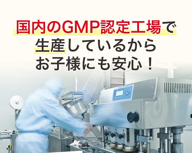 国内のGMP適合工場で生産しているからお子様にも安心!
