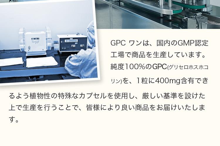 アルファGPCビオは、国内のGMP適合工場で生産しているからお子様にも安心して飲んでいただけるように大正時代に創業した歴史ある国内のGMP適合工場で商品を生産しています。