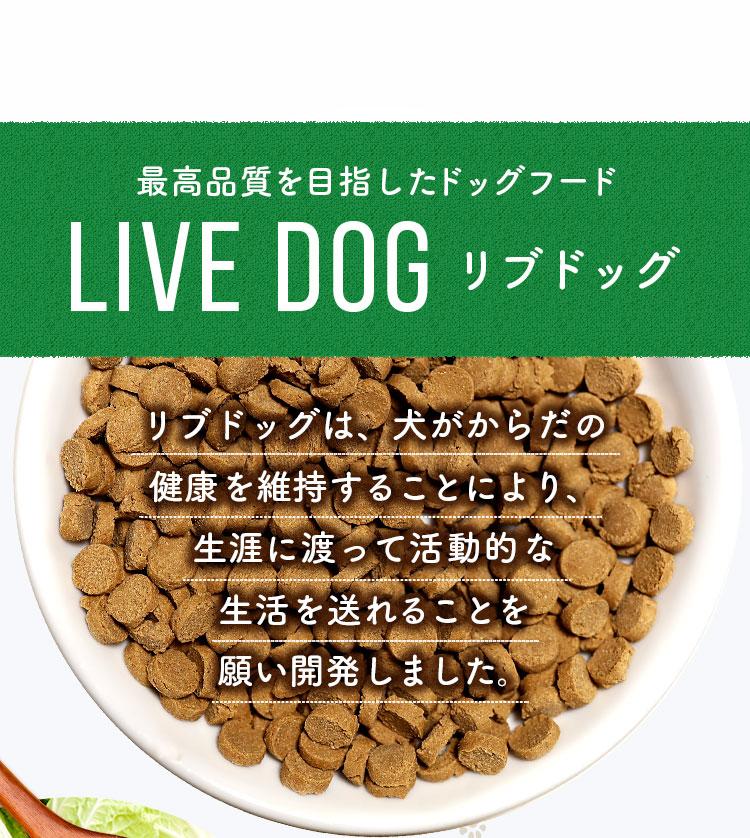 最高品質を目指したドッグフード LIVEDOG リブドッグ