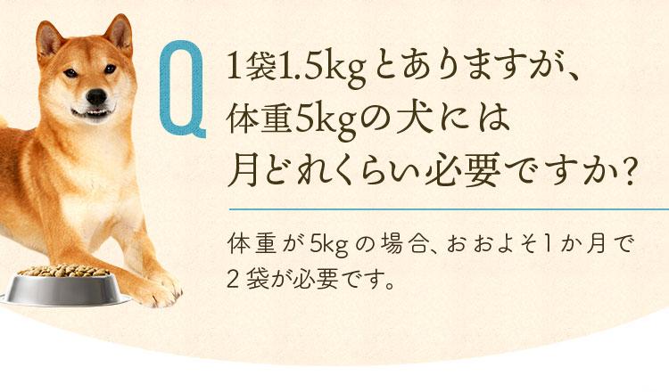 1袋1.5kgとありますが、体重5kgの犬には月どれくらい必要ですか?
