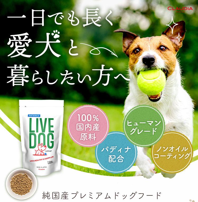 リブドッグ 東京大学との共同研究!一日でも長く愛犬と暮らしたい方へ。純国産プレミアムドッグフード