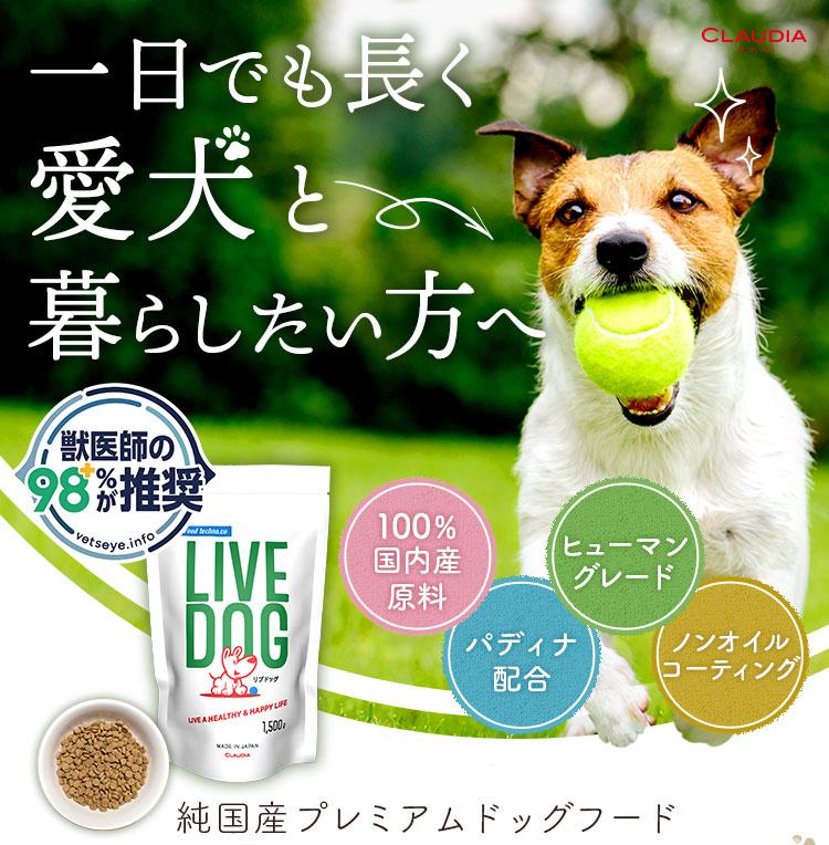 リブドッグ 一日でも長く愛犬と暮らしたい方へ。純国産プレミアムドッグフード