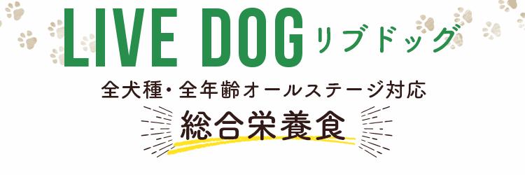 全犬種・全年齢オールステージ対応、総合栄養食