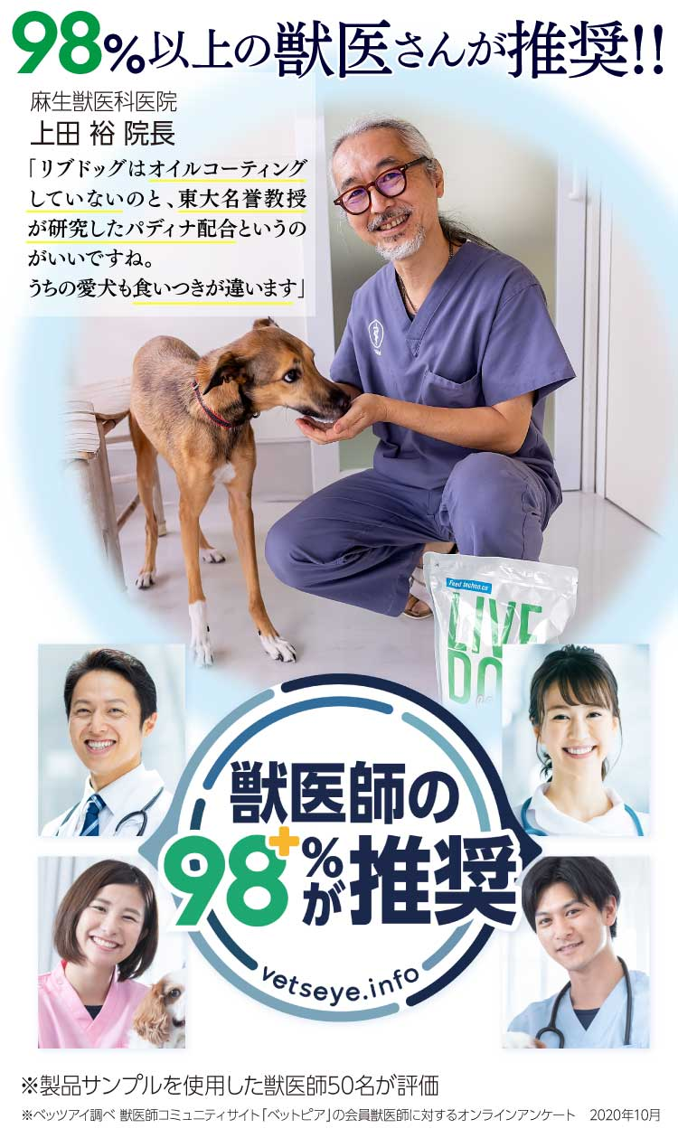 98%以上の獣医さんが推奨!