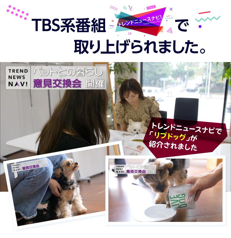 TBS系番組[トレンドニュースナビ!]で取り上げられました!