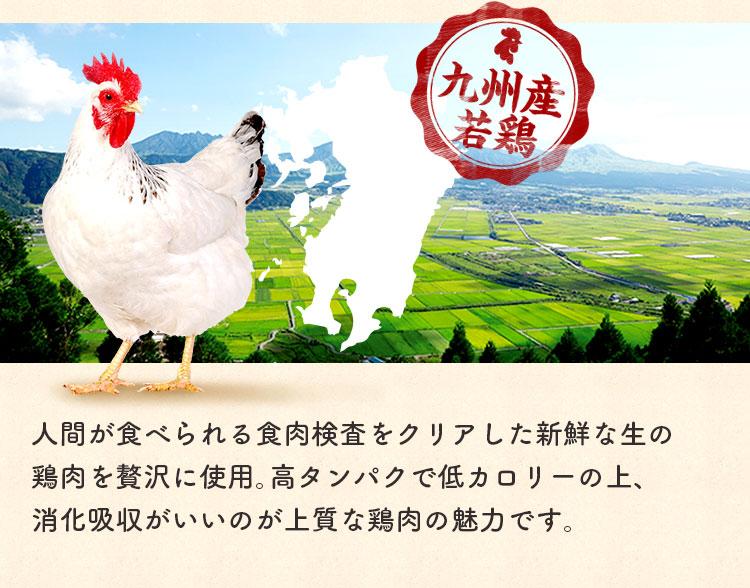 消化吸収がいいのが上質な鶏肉の魅力です