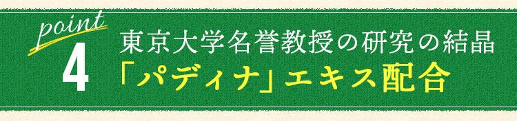東京大学の研究の結晶「パディナ」エキス配合