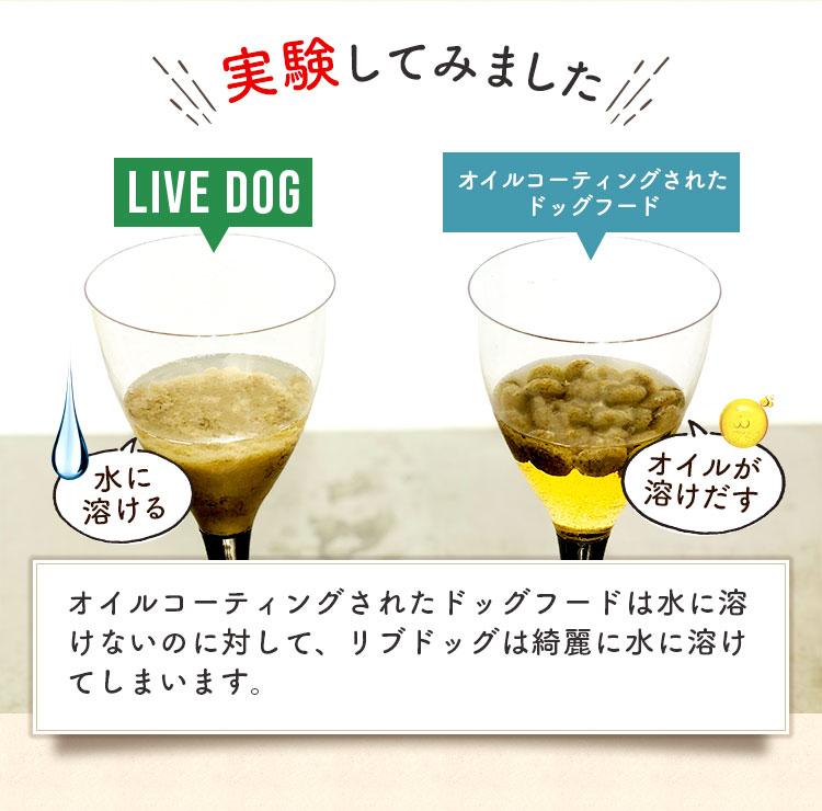 オイルコーティングされたドッグフードは水に溶けないのに対して、リブドッグは綺麗に水に溶けてしまいます。