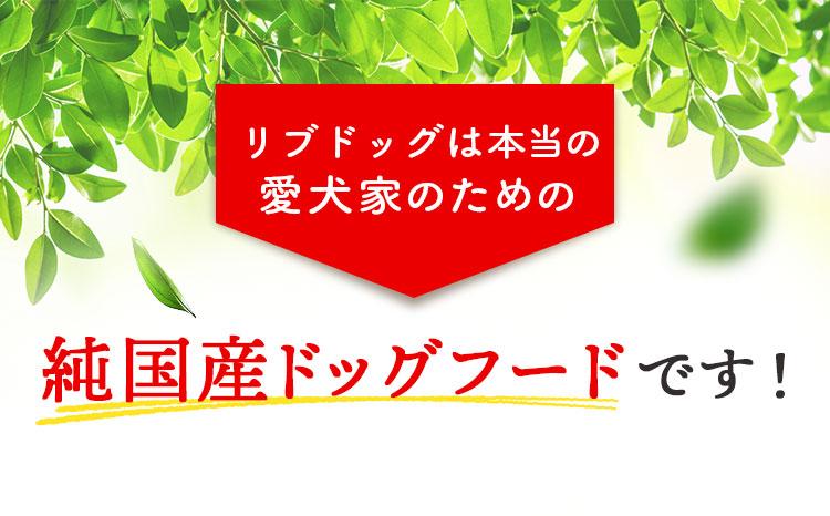 リブドッグは本当の愛犬家のために東京大学と共同で研究した純国産ドッグフードです