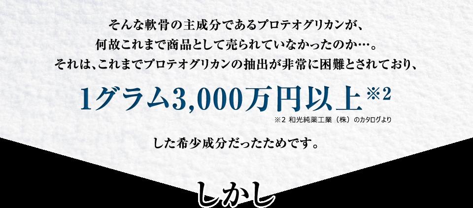 プロテオグリカンは1グラム3,000万円以上した希少成分でした。しかし…