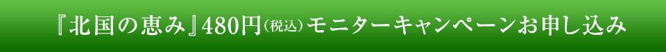 『北国の恵み』480円モニターキャンペーンお申し込み