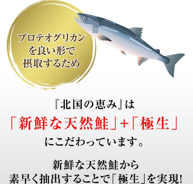 『北国の恵み』は「新鮮な天然鮭」+「極生」にこだわっています。