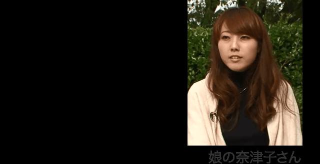 娘の奈津子さん