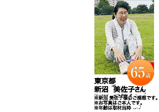 東京都 新沼美佐子さん 65歳
