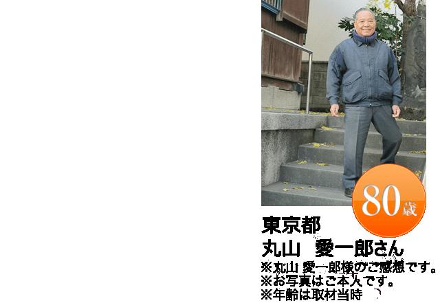東京都 丸山愛一郎さん 80歳
