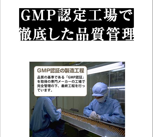品質面も安心!GMP認定工場で徹底した品質管理
