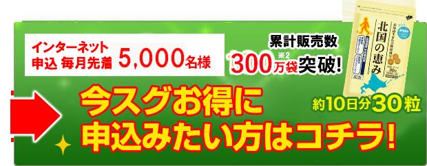 「北国の恵み」480円モニター参加する