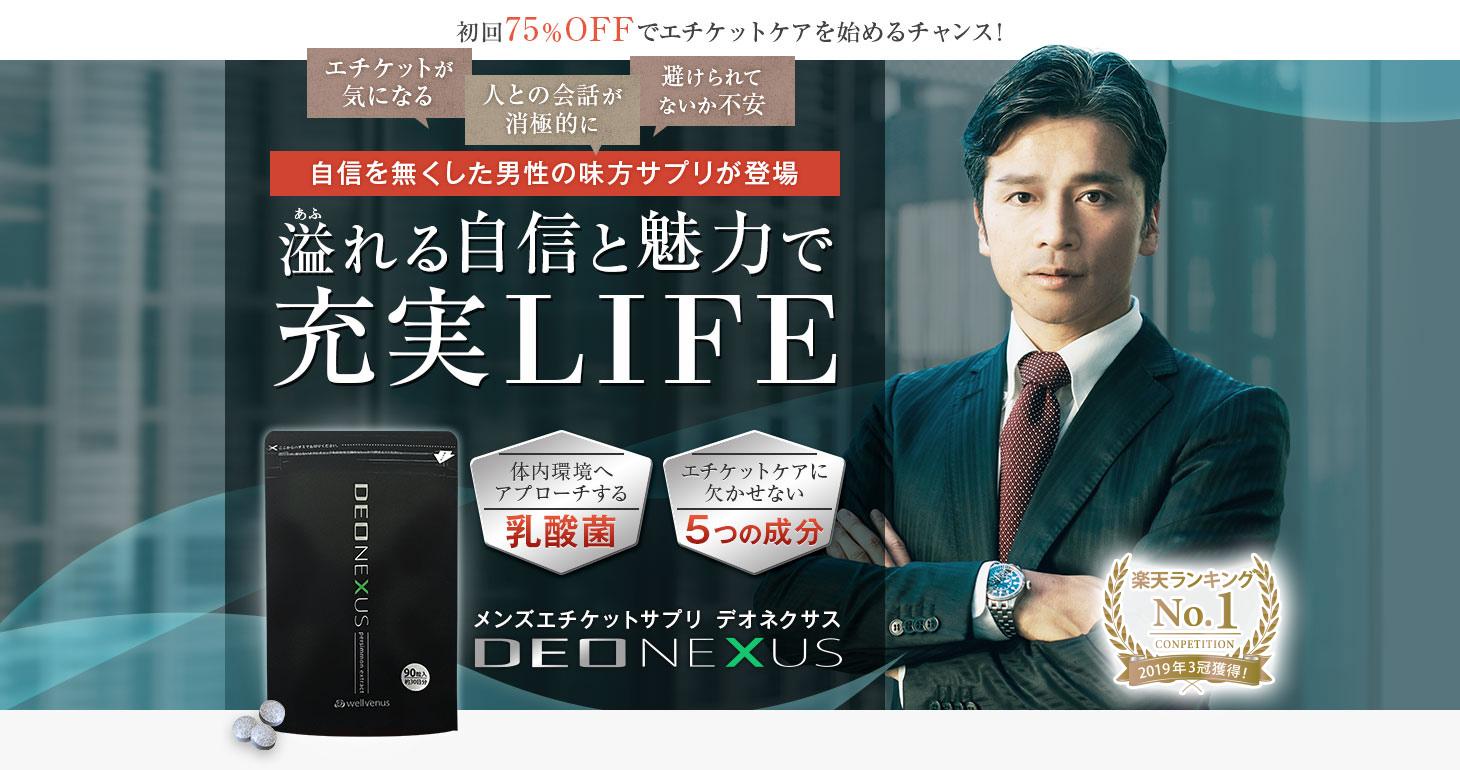 DEONEXUS デオネクサス 溢れる自信と魅力で充実LIFE