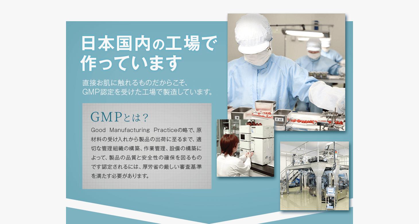 日本国内の工場で作っています