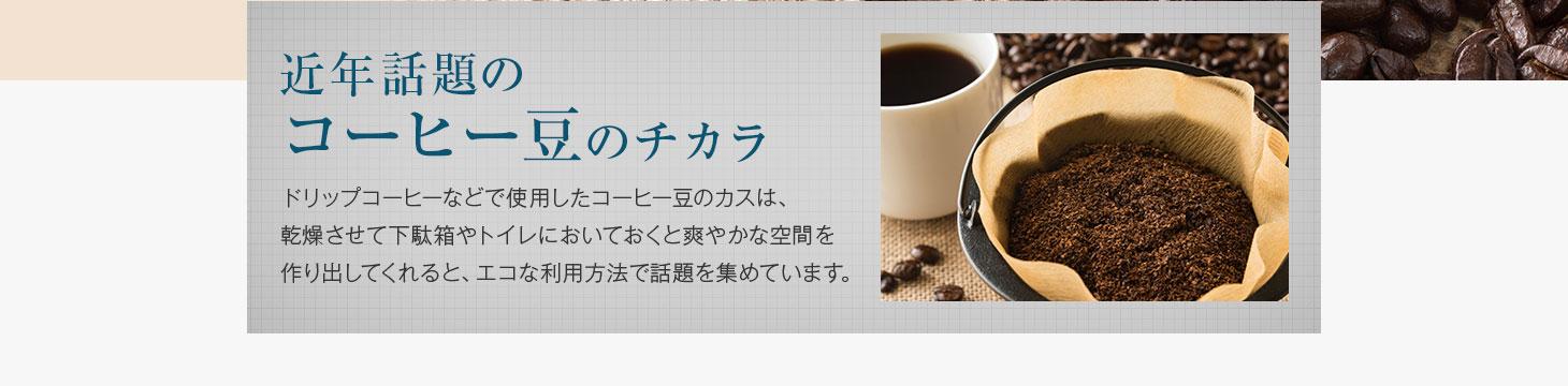 近年話題のコーヒー豆のチカラ