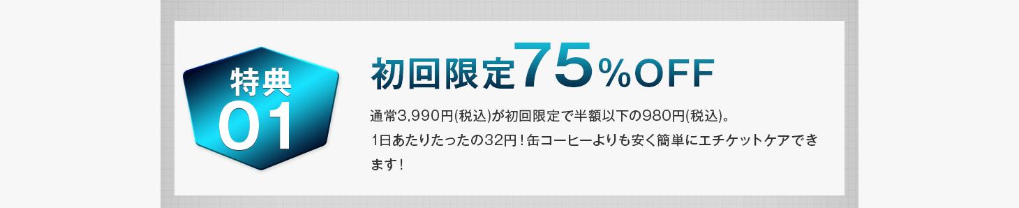 初回限定75%