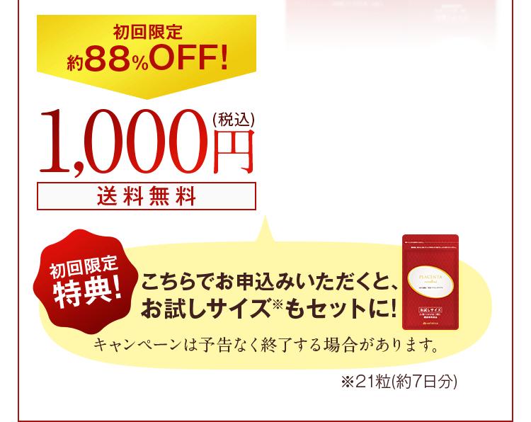 初回限定1000円