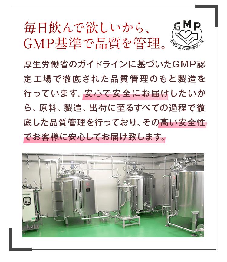 毎日飲んでほしいから、GMP基準で品質を管理。