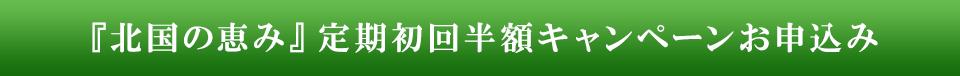 『北国の恵み』スペシャルキャンペーンお申し込み
