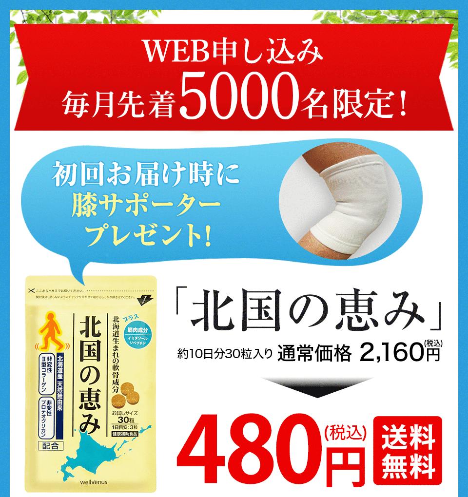 WEB申し込み 毎月先着3000名限定!「北国の恵み」初回お届け時に膝サポータープレゼント!