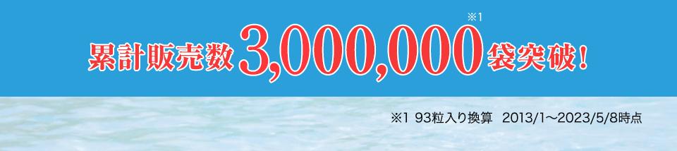 累計販売数 1,000,000袋突破!