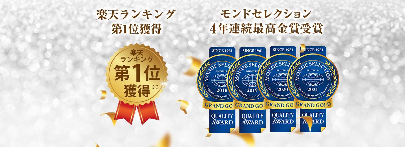 楽天ランキング 1位獲得 モンドセレクション2年連続最高金賞受賞